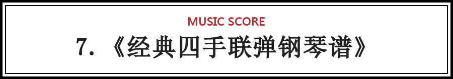 据说,这是钢琴人行走江湖必备的十本武功秘籍