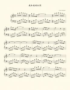 我和我的祖国五线谱(正谱完整版)【附高清曲谱】